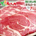 ラム肉 ラムロール 7kg (500g×14P/スライス/冷凍) ジンギスカン ロール肉 肉 羊肉 ギフト 贈り物 お花見 BBQ 焼肉 焼き肉 北海道 食品 グルメ お取り寄せ
