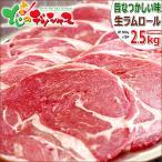 ジンギスカン ラム肉 ラムロール 2.5kg(スライス/冷凍