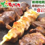 ギフト 新得地鶏 串焼きセット 北海道産 国産 とり肉 トリ肉 鶏肉 地鶏 父の日 お中元 贈り物 贈答 お礼 お返し 北海道 食品 グルメ お取り寄せ