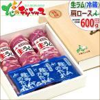 ジンギスカン ラム肉 ジンギスカン (肩ロース/600g/たれ付き/冷蔵) 羊肉 肉 高級 ギフト 贈り物 贈答 北海道産 グルメ 送料無料 お取り寄せ