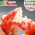 カニ タラバガニ 特大 2kg (脚/2肩入り/ボイル冷凍) たらば蟹 タラバ 足 お歳暮 お年賀 ギフト 訳あり じゃありません 北海道 高級 グルメ お取り寄せ