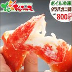 カニ タラバガニ 特大 800g (脚/1肩入り/ボイル冷凍) たらば蟹 タラバ 足 残暑見舞い お歳暮 ギフト 訳あり じゃありません 北海道 高級 グルメ お取り寄せ