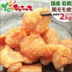 国産 若鶏 鶏モモ皮 2kg(1kg×2袋) 鶏皮 鳥皮 鳥肉 とり肉 同梱 まとめ買い ギフト 贈り物 自宅用 お花見 BBQ バーベキュー グルメ 北海道 お取り寄せ