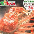 カニ ズワイガニ 特大 950g×3尾(姿/ボイル冷凍) ズワイ ずわい蟹 ズワイ蟹 蟹 脚 ギフト 贈り物 贈答 北海道 グルメ 送料無料 お取り寄せ