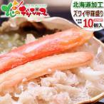 カニ ズワイガニの甲羅盛り 10個セット(1個 110g×1個) 甲羅盛り ズワイ ズワイ蟹 ギフト 贈り物 贈答 訳あり じゃありません 北海道 高級 グルメ お取り寄せ