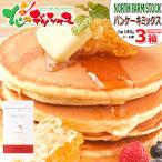 【メール便/送料込み】NORTH FARM STOCK 北海道パンケーキミックス(1箱 200g×3P) パンケーキ ホットケーキ ワッフル 北海道 お取り寄せ