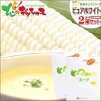 ピュアホワイトスープ 2箱セット 北海道産 とうきび スイートコーン 南幌町明るい農村ネットワーク お取り寄せ