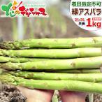 アスパラ グリーンアスパラ 北海道産 1kg (超極太/3Lサイズ) グリーン アスパラ アスパラガス ギフト 贈り物 自宅用 グルメ 送料無料 お取り寄せ