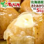 越冬じゃがいも 北海道 きたあかり 5kg 馬鈴薯 秋野菜 母の日 ギフト プレゼント グルメ  お取り寄せ