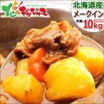 【予約】北海道産 新じゃが じゃがいも メークイン 10kg メイクイン 馬鈴薯 ジャガイモ 新じゃが 野菜 ギフト 自宅用 人気 北海道 食品 グルメ お取り寄せ