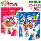 【予約】チョコ お菓子 ピンクなミニブラックサンダー&白いブラックサンダー セット 2018 ホワイトデー お返し 北海道限定 季節限定 お取り寄せ