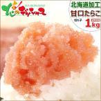 訳あり たらこ 甘口たらこ 1kg (切れ子/冷凍) 魚卵 たらこ タラコ 1キロ 自宅用 家庭用 高級 北海道 食品 グルメ お取り寄せ