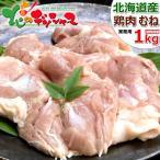 北海道産 若鶏 鶏肉 むね肉 1kg 肉 とりにく けいにく とり肉 トリ肉 鳥肉 鶏肉 むね肉 ムネ肉 胸肉 BBQ 人気 グルメ 北海道 お取り寄せ