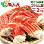 カニ ズワイガニ脚 特大 2kg×1箱 (ボイル冷凍) かに 蟹 ずわい ズワイ ギフト 贈り物 贈答 自宅用 北海道 グルメ お取り寄せ