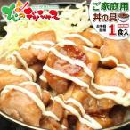 北海道 ご家庭用 丼物 どんぶりの具 1食 (冷凍品) 人気 ぶたどん ぶた丼 豚丼 とりどん とり丼 鳥丼 焼鳥丼 焼き鳥丼 北海道 グルメ お取り寄せ