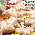 g-hokkaido_qq-hn-horumon-500g