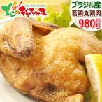 ブラジル産 若鳥 丸鶏肉 980g(内臓抜き/冷凍) 肉 鶏肉 丸鶏 チキン 丸ごと 中抜き 1羽 半身 BBQ クリスマス ローストチキン 半身揚げ グルメ 北海道 お取り寄せ