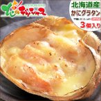 カニ甲羅グラタン (3個セット) 惣菜 グラタン カニグラタン かにたっぷり 紅ズワイガニ 北海道 お年賀 寒中見舞い ギフト 北海道 高級 グルメ お取り寄せ