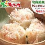 カニしゅうまい (6個セット) 惣菜 シュウマイ 焼売 かにたっぷり 紅ズワイガニ 北海道 お年賀 寒中見舞い ギフト 北海道 高級 グルメ お取り寄せ