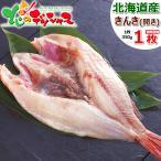 干物 北海道産 きんき魚醤干し 1枚 (開き/1枚 350g/ピチピチ造り) 魚醤干し キンキ めんめ 北海道 お年賀 寒中見舞い ギフト 北海道 高級 グルメ お取り寄せ