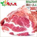 ラム肉 ブロック 360g (肩ロース/冷凍) ジンギスカン 肉 羊肉 ギフト 贈り物 贈答 お花見 バーベキュー BBQ 焼肉 焼き肉 北海道 食品 グルメ お取り寄せ