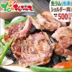 ジンギスカン ラム肉 500g (肩ショルダー/機械切り/冷凍) 肉 羊肉 ギフト 贈り物 贈答 お花見 バーベキュー BBQ 焼肉 焼き肉 北海道 食品 グルメ お取り寄せ