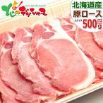 北海道産 豚肉 500g (豚ロース/生姜焼き・豚丼など) 家庭用 自宅用 生姜焼き用 豚丼用 北海道 グルメ お取り寄せ