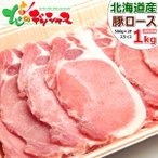 北海道産 豚肉 1kg (500g×2p/豚ロース/生姜焼き・豚丼など) 家庭用 自宅用 生姜焼き用 豚丼用 北海道 グルメ お取り寄せ