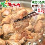 ジンギスカン ラム肉 味付ジンギスカン 1kg(セセリ/冷凍) 肉 羊肉 ギフト 贈り物 贈答 プレゼント BBQ 焼肉 業務用 北海道 グルメ お取り寄せ