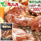 ジンギスカン ラム肉 味付ジンギスカン 300g(ショルダー/冷凍) 肉 羊肉 ギフト 贈り物 贈答 プレゼント BBQ 焼肉 業務用 北海道 グルメ お取り寄せ
