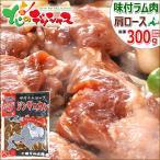 千歳ラム工房 ラム肉 ジンギスカン 味付けジンギスカン 300g(肩ロース/冷凍) 肉 羊肉 ギフト 贈り物 贈答 BBQ 北海道 グルメ お取り寄せ