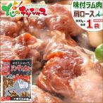 千歳ラム工房 ラム肉 ジンギスカン 味付けジンギスカン 800g(肩ロース/冷凍) 肉 羊肉 ギフト 贈り物 贈答 BBQ 北海道 グルメ お取り寄せ