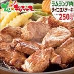 ラム肉 サイコロカットステーキ 250g(ランプ肉/冷凍) ステーキ 羊肉 同梱 まとめ買い ギフト 贈り物 自宅用 お花見 BBQ バーベキュー グルメ 北海道 お取り寄せ