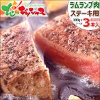 ラム肉 ステーキ 3枚セット(ランプ肉/100g×3/ソース付き/冷凍) 羊肉 同梱 まとめ買い ギフト 贈り物 自宅用 BBQ バーベキュー グルメ 北海道 お取り寄せ
