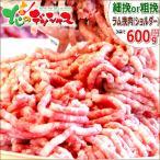 ラム肉 ひき肉 600g(ラムショルダー/200g×3/冷凍) 挽肉 挽き肉 ラムひき肉 ラム挽肉 ラム挽き肉 羊肉 業務用 自宅用 北海道 グルメ お取り寄せ