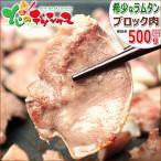 ラム肉 ラムタン ブロック 500g(たん/タン/冷凍) ラム