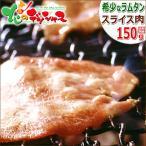 ラム肉 ラムタン スライス 150g(たん/タン/冷凍) ラムタンスライス 羊肉 同梱 まとめ買い ギフト 贈り物 自宅用 お花見 BBQ グルメ 北海道 お取り寄せ