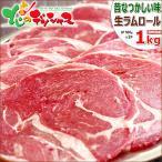 ラム肉 ラムロール 1kg (スライス/冷凍) ジンギスカン ロール肉 肉 羊肉 ギフト 贈り物 贈答 お花見 BBQ 焼肉 焼き肉 北海道 食品 グルメ お取り寄せ
