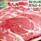 ラム肉 ラムロール スライス 500g ジンギスカン 仔羊肉 業務用 お花見 バーベキュー BBQ 父の日 ギフト 肉 グルメ 北海道 お取り寄せ
