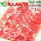 ギフト ラム肉 しゃぶしゃぶ用 1kg (スライス/冷凍) ラムしゃぶ 鍋 同梱 まとめ買い 贈り物 贈答 お礼 お返し 北海道 食品 グルメ お取り寄せ