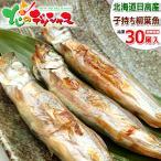 干物 北海道産 ししゃも (メス子持ち/30尾入り) 本ししゃも シシャモ 柳葉魚 北海道 お歳暮 お年賀 ギフト 北海道 高級 グルメ お取り寄せ