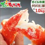 カニ タラバガニ 特大 1kg (脚/1肩入り/ボイル冷凍) たらば蟹 タラバ 足 お中元 御中元 ギフト 訳あり じゃありません 北海道 高級 グルメ お取り寄せ