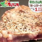 ラム肉 ティーボーンステーキ 1パック (2枚入り/130g-180g/冷凍) Tボーンステーキ 羊肉 ギフト 贈り物 自宅用 BBQ バーベキュー グルメ 北海道 お取り寄せ