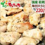 鶏肉 若鶏味付ハラミ バジル風 280g 冷凍 お花見 バーベキュー BBQ ギフト 肉 グルメ 北海道 お取り寄せ