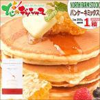 NORTH FARM STOCK 北海道パンケーキミックス(1箱 200g) パンケーキ ホットケーキ ワッフル パンケーキミックス ホットケーキミックス 北海道 お取り寄せ