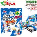 チョコ お菓子 白いブラックサンダー ミニ(1袋/11個入) 2018 ホワイトデー お返し 北海道限定 季節限定 お取り寄せ