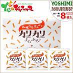 YOSHIMI(ヨシミ) 札幌カリーせんべい カリカリまだある? 1箱(18g×8袋入) 北海道みやげ 人気 お菓子 みやげ お土産 北海道 お取り寄せ