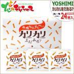 YOSHIMI(ヨシミ) 札幌カリーせんべい カリカリまだある? 1箱(18g×8袋入)×24箱 北海道みやげ 人気 お菓子 みやげ お土産 北海道 お取り寄せ