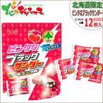 【予約】チョコ お菓子 ピンクなミニブラックサンダー(1袋/12個入) 2018 ホワイトデー お返し 北海道限定 季節限定 お取り寄せ