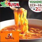 YOSHIMI(ヨシミ) エビヌードル(1箱2食入) ラーメン 拉麺 ご当地ラーメン ご当地グルメ ヌードル 西山製麺 お土産 北海道 札幌 グルメ 食べ物 お取り寄せ